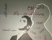 """اليوم.. توقيع كتاب """"ذات يوم"""" لـ""""سعيد الشحات"""" بالمركز الدولى للكتاب"""