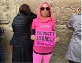 بالصور.. يهوديات أمريكيات يرفعن لافتات لمقاطعة إسرائيل امام حائط البراق