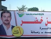 ظهور أول دعاية انتخابية لمرشح فى انتخابات النواب بشمال سيناء