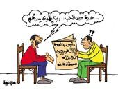 هدية عيد الحب من رئيس جامعة الأزهر لزوجته.. فى كاريكاتير اليوم السابع