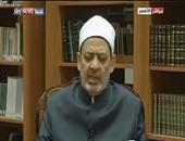 """بالفيديو.. شيخ الأزهر:""""أعذر الغربيين حين يتخوفون من المسلمين بسبب ما يصنعه الإرهاب"""""""
