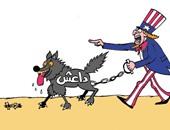 """""""داعش"""".. كلب أمريكا المسعور.. فى كاريكاتير """"اليوم السابع"""""""