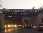 عداوة مارسيليا وسان جيرمان تطغى على تفجيرات باريس