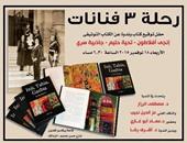 """رائدات الفن التشكيلي فى ندوة وحفل توقيع بجاليرى """"بيكاسو"""""""