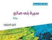 """صدور الطبعة الثانية لرواية """"سيرة بنى صالح"""" لـ""""خليل الجيزاوى"""