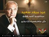 """صفحة """"أنا آسف ياريس"""" تحتفل بعيد ميلاد الفريق أحمد شفيق"""