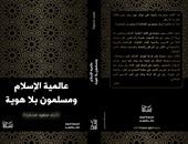 """كتاب """"عالمية الإسلام ومسلمون بلا هوية"""": خطباء الجمعة مبعثرون ومهلهلون"""