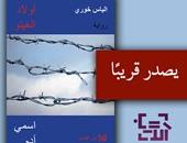 """صدور رواية """"أولاد الغيتو"""" لـ""""الياس خورى"""" عن دار الآداب"""
