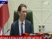 وزير خارجية النمسا: المقاتلون العائدون من سوريا خطر على السعودية والنمسا
