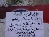 صحافة المواطن.. شخص يعرض كليته للبيع لتوفير سكن لاسرته فى الإسكندرية