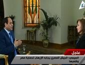 السيسى لبى بى سى: الجيش احترم إرادة المصريين فى ثورتى 25 يناير و30 يونيو