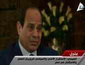 السيسى عن مصالحة الإخوان: لا يمكن إجراؤها الآن والرأى العام غاضب من العنف