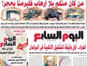 """""""اليوم السابع"""": من كان منكم بلا إرهاب فليرمنا بحجر"""
