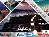 """بالصور.. """"النهار"""" و""""اليوم السابع"""" يطلقان حملة لدعم السياحة بـ""""شرم الشيخ"""""""