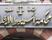 """اليوم.. """"جنايات أسيوط"""" تستأنف محاكمة 163 متهمًا فى """"مذبحة أسوان"""""""