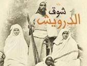 رواية شوق الدرويش للسودانى حمور زيادة..  اصطياد لحظة مكثفة للعالم