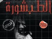 """دار القلادة تصدر الطبعة الرابعة من """"الطبشورة"""" لأيمن شوقى"""