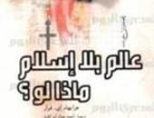 """مناقشة الطبعة العربية لكتاب """"عالم بلا إسلام.. ماذا لو"""" فى مكتبة البلد"""