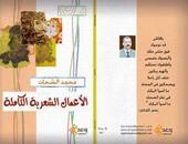 الأعمال الشعرية الكاملة لمحمد الشحات بمعرض القاهرة الدولى للكتاب