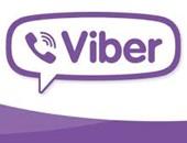"""ثغرة خطيرة فى """"فايبر"""" تمكن المستخدمين من الاستماع لأحاديث الأخرين"""