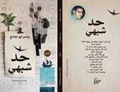 """""""حرية والتجربة"""" قصيدتان جديدتان للشاعر ياسر أبو جامع من ديوانه """"حد شبهى"""""""
