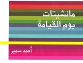 """دار الشروق تصدر """"مانشيتات يوم القيامة"""" لـ""""أحمد سمير"""""""