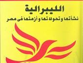 """صدور كتاب """"الليبرالية نشأتها وتحولاتها وأزمتها فى مصر"""" عن """"هيئة الكتاب"""""""