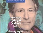 """صدور أول عدد لمجلة """"عالم الكتاب"""" برئاسة محمد شعير"""