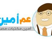 تعرف على خدمات تطبيق عم أمين داخل معرض القاهرة للكتاب 2017