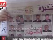 بالفيديو..مواطنون يحملون علم مصر وصور شهداء الشرطة بميدان التحرير