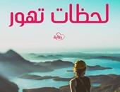 """دار أطلس تصدر رواية """"لحظات تهور"""" لفاتن فاروق"""