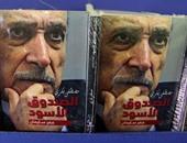 """نفاد الطبعة الأولى من كتاب """"الصندوق الأسود"""" للكاتب الصحفى مصطفى بكرى"""