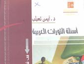 """""""قصور الثقافة"""" تصدر الجزء الثانى لكتاب """"أسئلة الثورات العربية"""""""