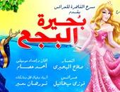 """افتتاح مسرحية """"بحيرة البجع"""" على مسرح القاهرة للعرائس.. الجمعة"""
