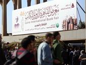 المواطنون يتحدون الإرهاب بالإقبال على معرض الكتاب