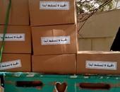 توزيع 400 كرتونة بها سلع فى ثلاث عزب ببنى سويف بمناسبة شهر رمضان