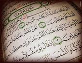 الإندبندنت:القرآن برىء من جرائم القاعدة وطالبان وداعش والوهابيين والسلفيين