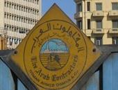 مجلس الدولة : خضوع شركة المقاولون العرب لقانون هيئات القطاع العام
