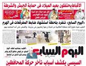اليوم السابع: الرئيس السيسى يكشف أسباب تأخر حركة المحافظين