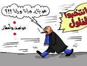 """كاريكاتير  اليوم السابع.. """"الفلول وأمطار وعواصف يناير ورانا ورانا"""""""