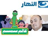 """عالم سمسم يعود بثلاثين حلقة جديدة على قناة """"النهار"""" رمضان المقبل"""
