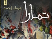 """""""تمارا"""" مجموعة قصصية لـ""""شيماء أحمد"""" عن دار بدائل"""