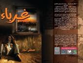 """صدور رواية """"غرباء"""" لـ""""مصطفى النجار"""" عن العلوم العربية للنشر"""