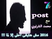 """بالفيديو.. """"2016 مش هتبقى أحلى إلا لما.."""""""