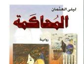"""""""المحاكمة"""" لـ""""ليلى العثمان"""".. سيرة الخوف والسجن بسبب الكتابة"""