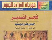 """كتاب فجر الضمير لـ""""بريستد"""" يؤكد: العدل ونصرة المظلومين قيم مصرية قديمة"""