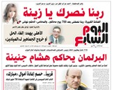 اليوم السابع: البرلمان يحاكم هشام جنينة