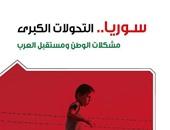 """كتاب جديد لهشام النجار عن التحولات الكبرى بسوريا """"مشكلات الوطن ومستقبل العرب"""""""