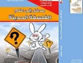 """""""اتبع خطوات الأرنب فى عالم الفلسفة الحديثة"""" كتاب جديد عن """"النيل العربية"""""""