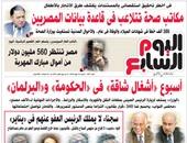 """""""اليوم السابع"""": مصر تنتظر 560 مليون دولار من أموال مبارك المهربة"""
